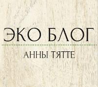 Эко блог Анны Тятте